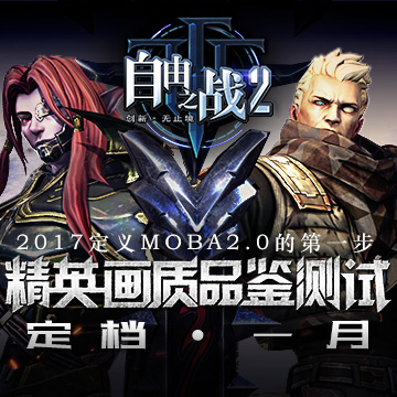《自由之战2》最强MOBA首测定档1月 激活码发放开启