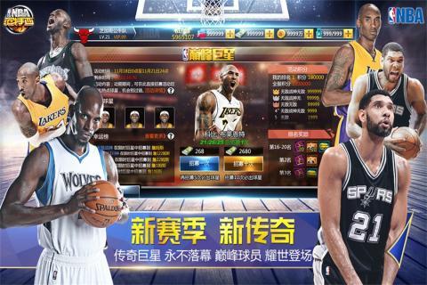 NBA范特西_截图