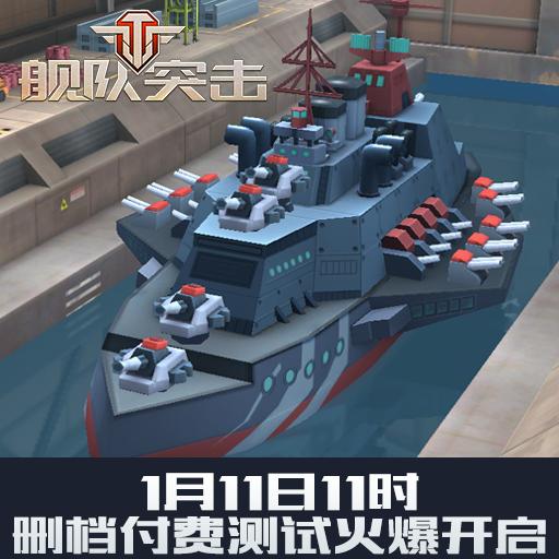 《舰队突击》1.11日二次封测即将火爆开启!