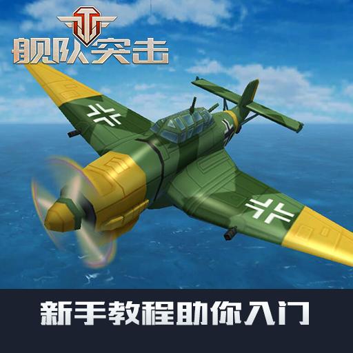 《舰队突击》造飞机-打人前的准备工作