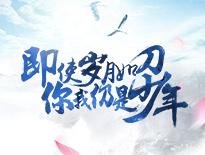 《少年江湖志》9月27日剑试江湖!