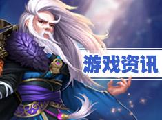 《江湖奇侠传》游戏资讯