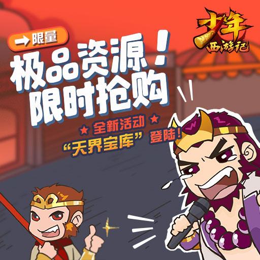 《少年西游记》全新福利天界宝库登陆