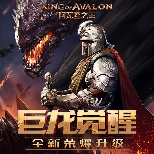 巨龙觉醒《阿瓦隆之王》全新荣耀建筑升级