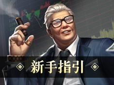 《商业大亨》新手指引