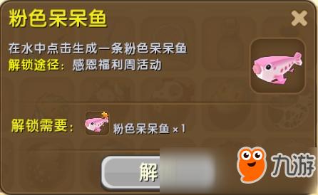 迷你世界粉色呆呆鱼怎么合成 粉色呆呆鱼合成方法