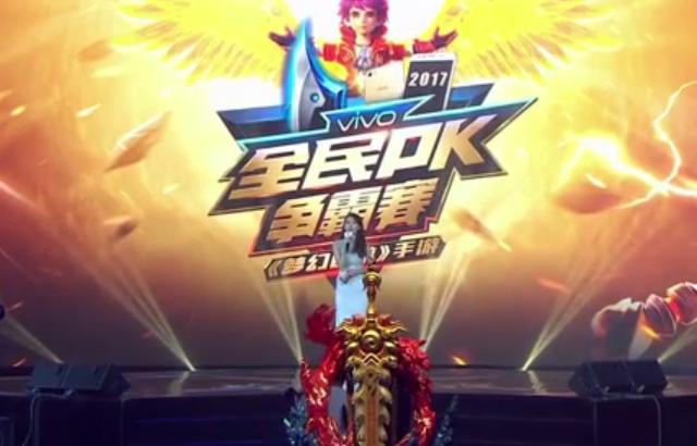 梦幻西游手游全民PK争霸赛 争霸赛比赛视频