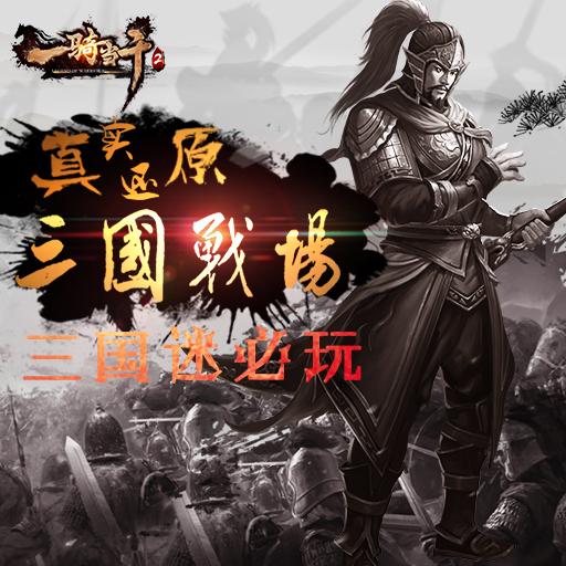 姜小维的《一骑当千2》初期武将选择指南