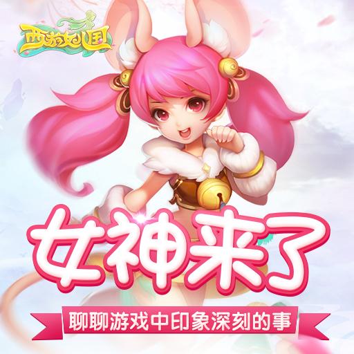 """《女神来了》— 广寒宫小仙女""""苏小仙"""""""