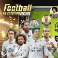 足球革命2018