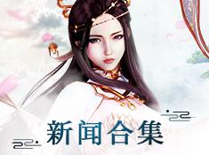 《刀剑斗神传》最新新闻合集