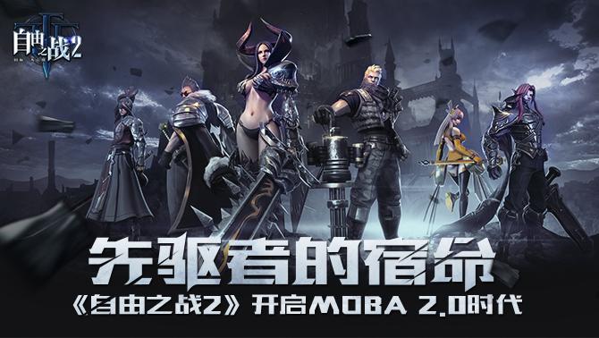 《自由之战2》MOBA2.0时代画面全新升级