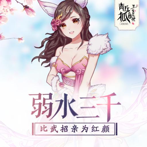 翎羽登场!《青丘狐传说》全新资料片24日开启