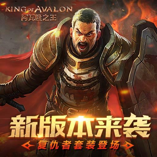 新版本来袭《阿瓦隆之王》复仇者套装登场