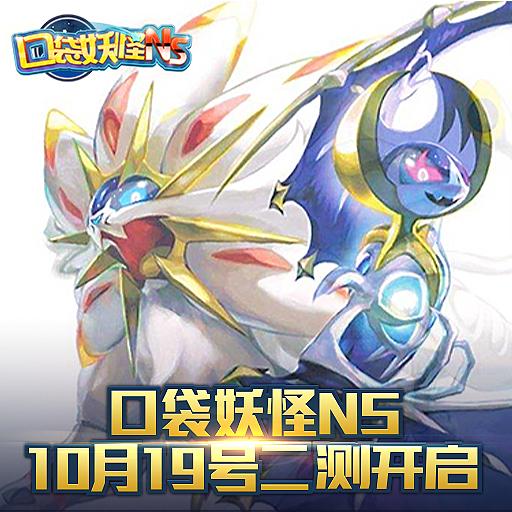 《口袋妖怪NS》10月19日开启二测 出发!