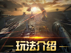 《王者舰队》特色玩法介绍
