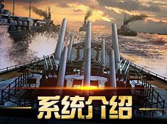 《王者舰队》系统介绍