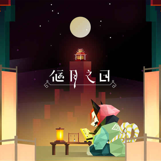 独立游戏首曝光 阿里游戏《偃月之日》App Store全球上线