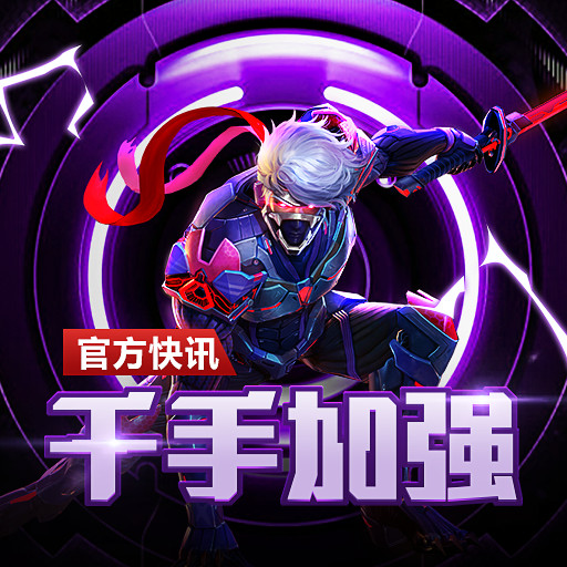 《枪火战神》官方快讯:最新版本加强忍者千手