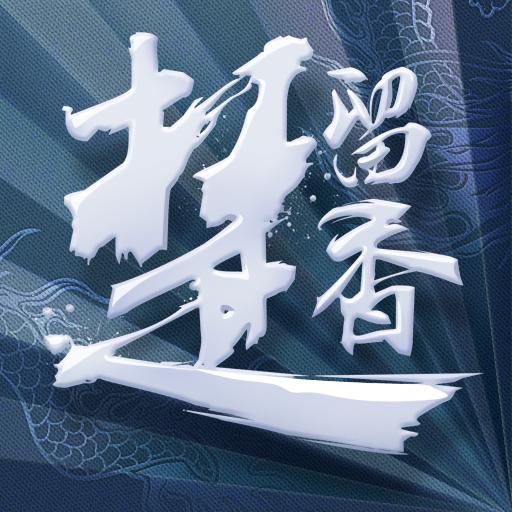 楚留香手游官方版下载v20 安卓版