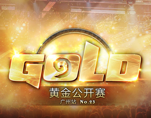 炉石传说黄金公开赛广州站分组名单公布