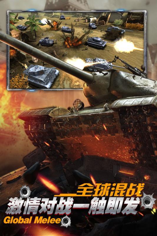 坦克荣耀之传奇王者_截图