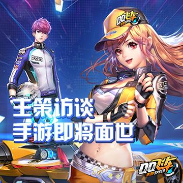 QQ飞车手游即将面世 策划曝光游戏诞生历程