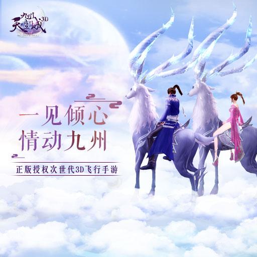 寻三生之缘《九州天空城3D》夫妻任务详解