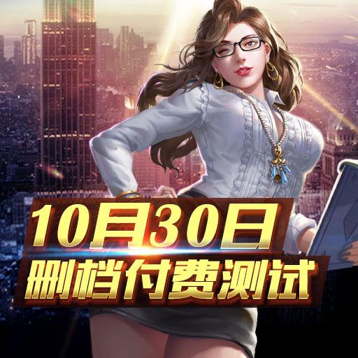 《商业大亨》10月30日删档内测强势来袭!