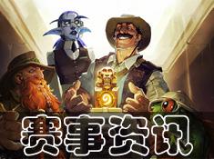 炉石传说最新赛事资讯