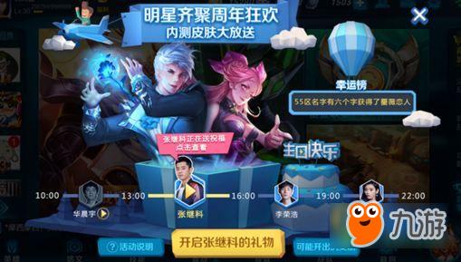 《王者荣耀》2周年四大明星送永久内测皮肤活动网址-模拟类手机游戏