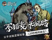 《狼人殺-官方唯一正版》游戲介紹