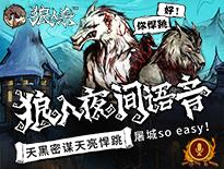 《狼人杀-官方唯一正版》翻牌展示
