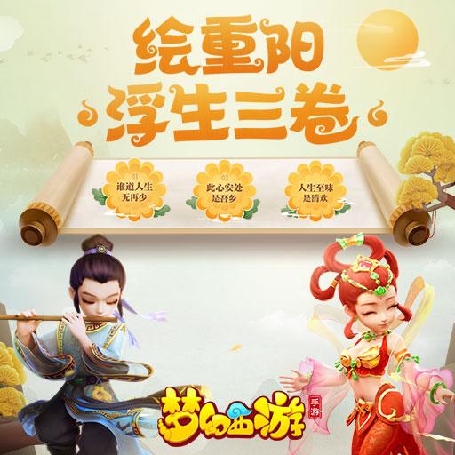 《梦幻西游》手游2017年10月25日维护公告