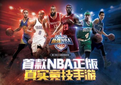 最强NBA排位赛试玩视频 波尔津吉斯争霸球场