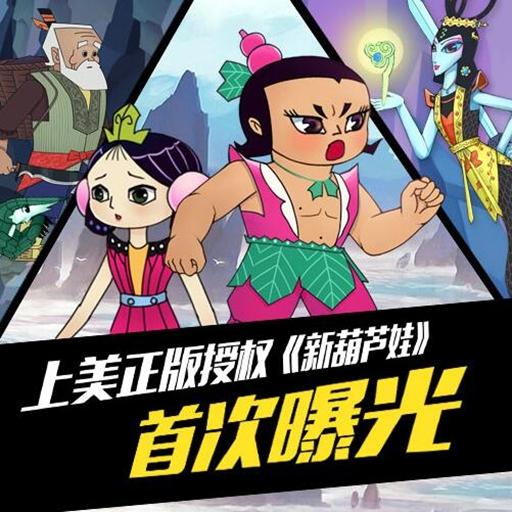 上美正版授权《新葫芦娃》正式登场!