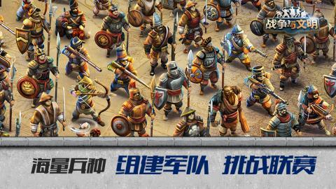 战争与文明?CN手游图片欣赏