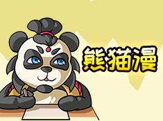 《太极熊猫3》短漫画-生日蜡烛