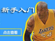 《最强NBA》新手指南
