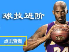 《最强NBA》进阶技巧