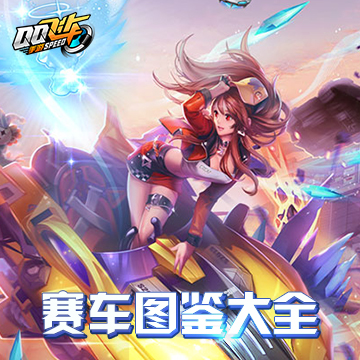 QQ飞车手游赛车图鉴大全 赛车全属性一览