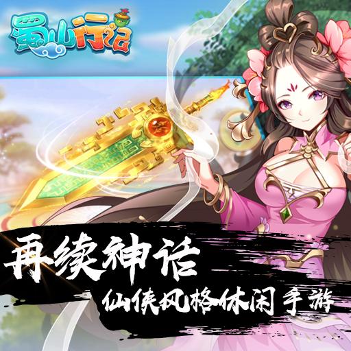 《蜀山行记》再续神话 仙侠风格的休闲类手游!