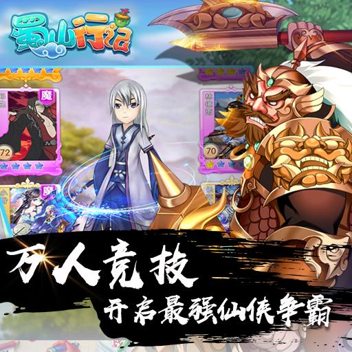 万人竞技《蜀山行记》开启最强仙侠争霸战!