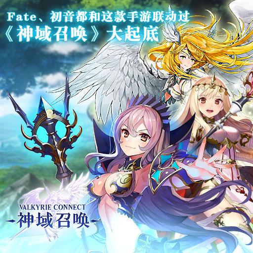 Fate、初音联动 《神域召唤》大起底