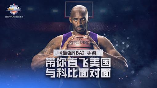 《最强NBA》洛杉矶行全回顾:与科比一起追求卓越