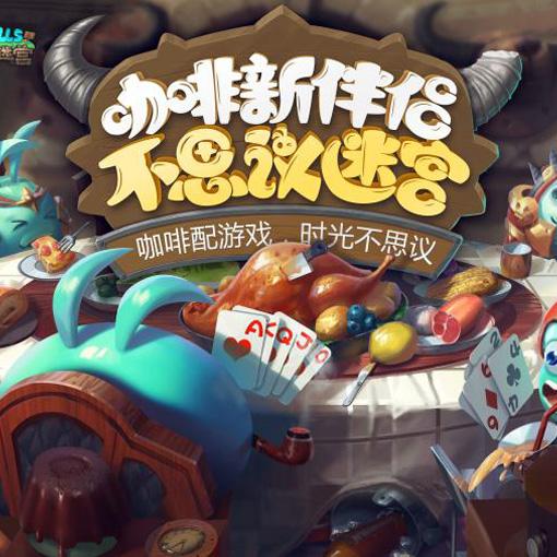 《不思议迷宫》与雕刻时光玩跨界 玩家语录成桌卡密令
