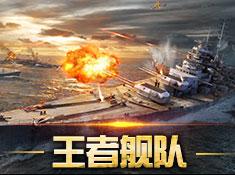 《王者舰队》背景介绍