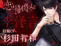 《恋与制作人》日语声优大公开!