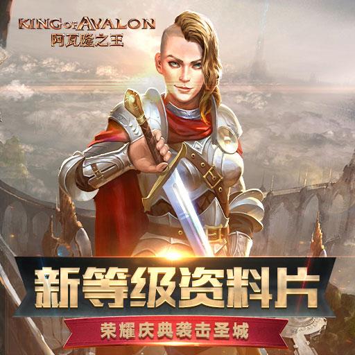 新等级资料片《阿瓦隆之王》荣耀庆典袭击圣城