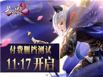 《苍穹之剑2手游11月17日震撼开测预告片首发
